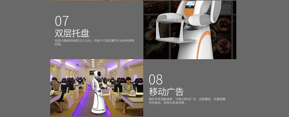 无轨送餐机器人