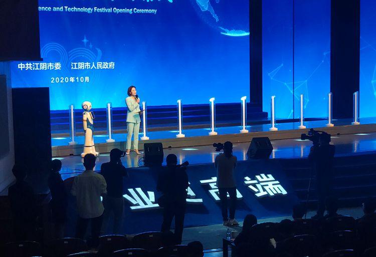 第三十届江阴市科技节服务机器人接待领导客串主持人