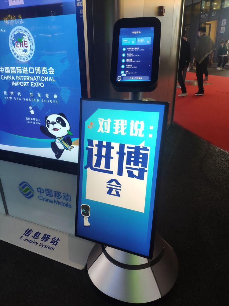 易源创机器人服务第三届进博会多家参会企业
