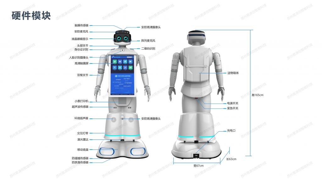 迎宾机器人-公共智能服务机器人