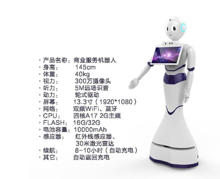 小曼迎宾机器人
